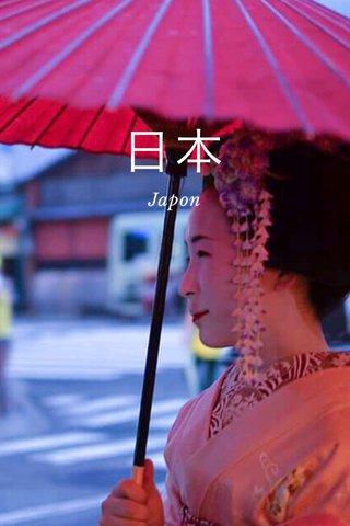 日本 Japon