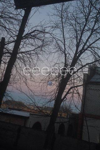 eeeeee 🌚