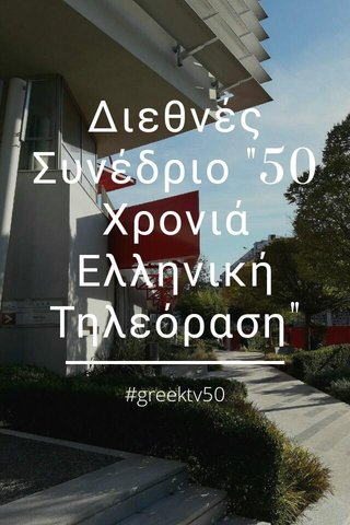 """Διεθνές Συνέδριο """"50 Χρονιά Ελληνική Τηλεόραση"""" #greektv50"""