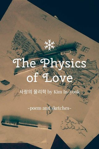 The Physics of Love 사랑의 물리학 by Kim In-yook -poem and sketches-