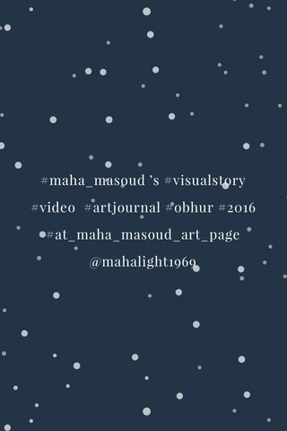 #maha_masoud 's #visualstory #video #artjournal #obhur #2016 #at_maha_masoud_art_page @mahalight1969