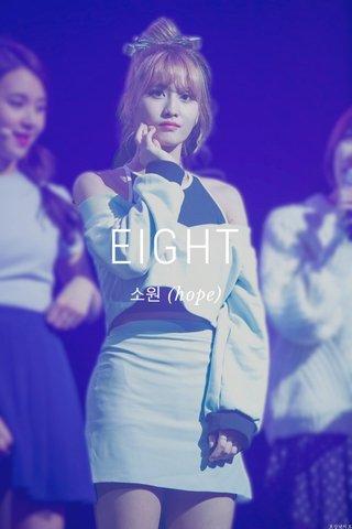 EIGHT 소원 (hope)