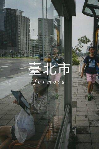 臺北市 formosa