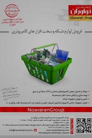 NoavaranGroup