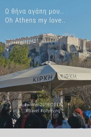 Ω θήνα αγάπη μου.. Oh Athens my love.. #winter 2016/2017 #travel #cityliving #yumandmore