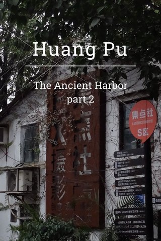 Huang Pu The Ancient Harbor part 2