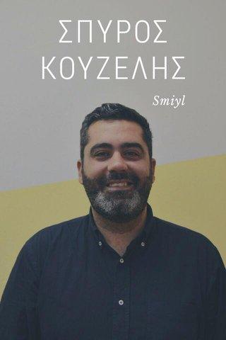ΣΠΥΡΟΣ ΚΟΥΖΕΛΗΣ Smiyl