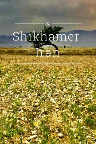 Shikhamer Iran